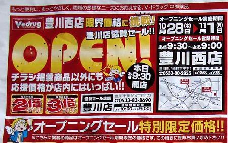 vdrug toyokawanishi-221028-4