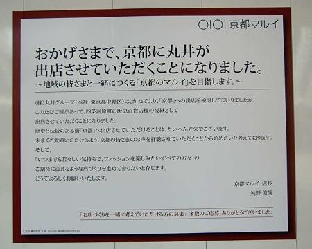 kyouto marui-221203-4