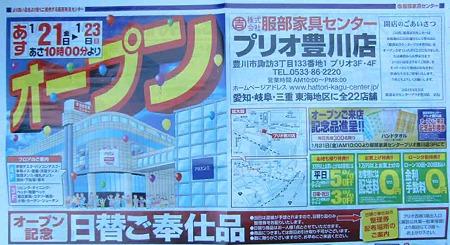 hattori kagucenter prio toyokawa-230122-5