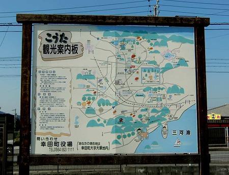 幸田 観光マップ-230226-4