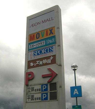 イオンモール倉敷 23年冬増床開店へ 5月20日(金)より全館売りつくし中-230522-1
