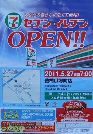 7-11 toyohashiurigoutyou-230527-4