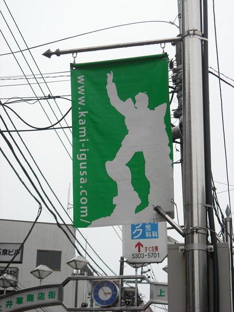 上井草商店街のガンダム