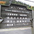 Photos: 御嶽駅周辺のご案内