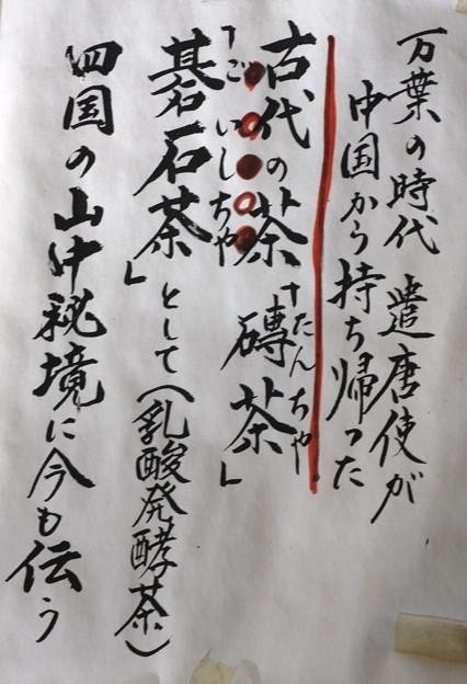 「碁石茶」(ごいしちゃ)説明