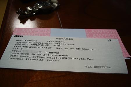 高速バス乗車券