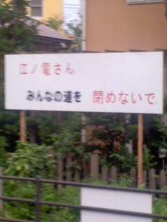 踏切閉鎖抗議看板3(7月7日、稲村ガ崎)