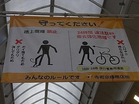 新京極界隈散策