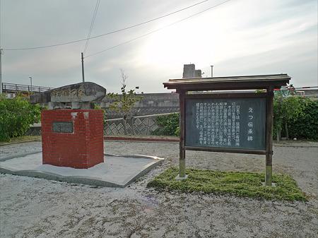 筑後川昇開橋(2)えつ伝承碑