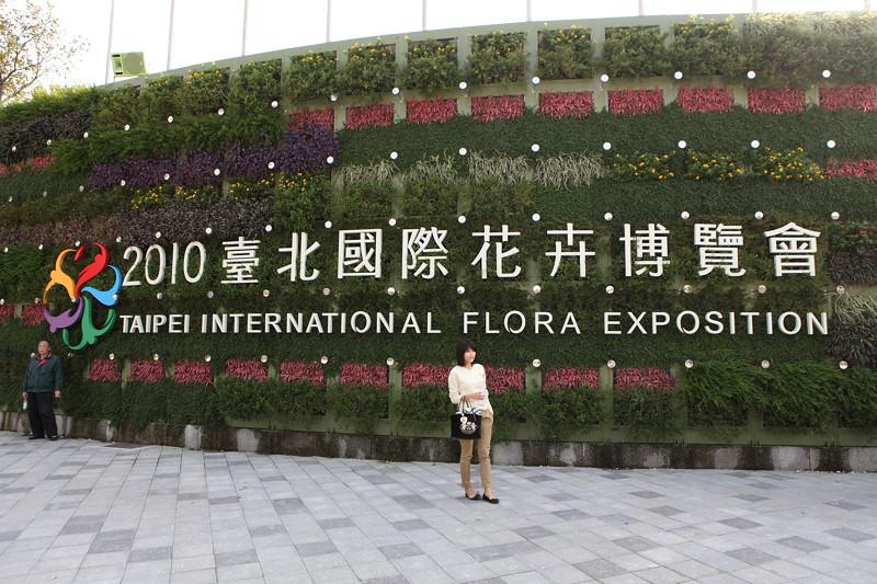 IMG_95002010台北花博_FLORA_EXPO