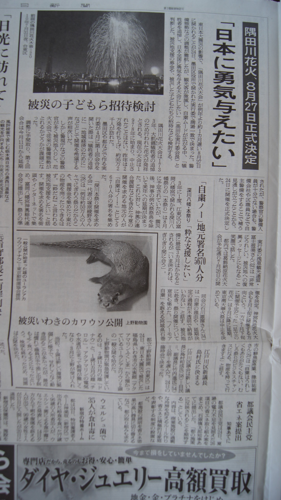 朝日新聞 5.25 求める会 記事2