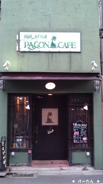 RAGON CAFE