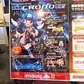 Photos: マクロスFサイン入りポスター