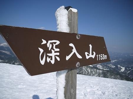 深入山山頂