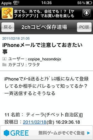 iPhone 2ch