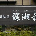 Photos: 環湖荘