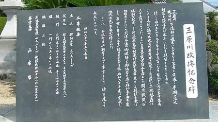 三原川河口20