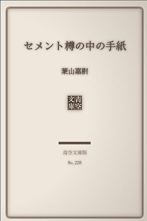 「縦書青空」表紙のデザイン(文庫古書風)